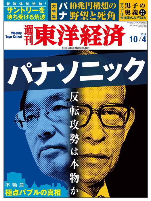 週刊東洋経済 2014年10月4日号-電子書籍-拡大画像