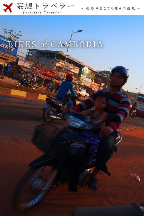 妄想トラベラー BIKES of CAMBODIA-電子書籍-拡大画像