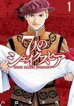 7人のシェイクスピア NON SANZ DROICT(1)-電子書籍