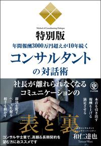 年間報酬3000万円超えが10年続くコンサルタントの対話術-電子書籍