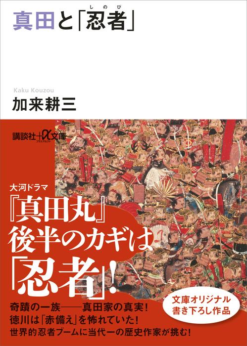 真田と「忍者」-電子書籍-拡大画像