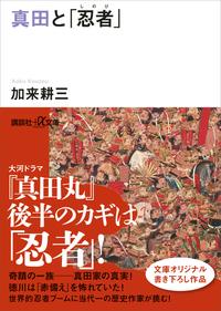 真田と「忍者」-電子書籍