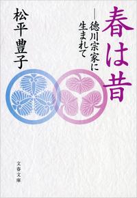 春は昔 ──徳川宗家に生まれて-電子書籍