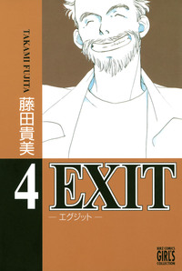 EXIT~エグジット~ (4)-電子書籍