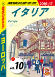 地球の歩き方 A01 ヨーロッパ 2016-2017 【分冊】 10 イタリア-電子書籍