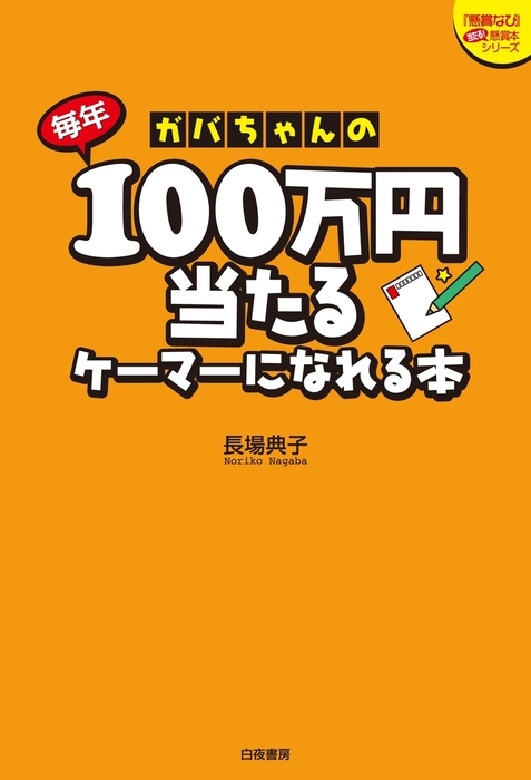 ガバちゃんの毎年100万円当たるケーマーになれる本-電子書籍-拡大画像