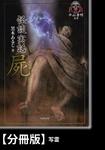FKB怪談実話 屍【分冊版】『写霊』