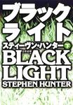 ブラックライト(下)-電子書籍