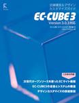 EC-CUBE 3 店舗運営&デザインカスタマイズガイド-電子書籍