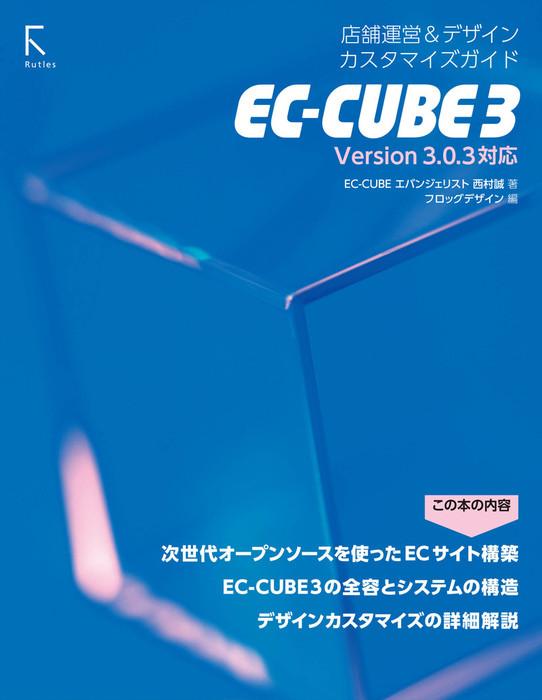 EC-CUBE 3 店舗運営&デザインカスタマイズガイド拡大写真