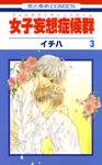 女子妄想症候群 3巻-電子書籍
