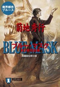 ブルー・マスク(全2巻完結編)