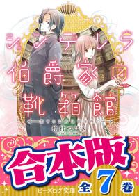 【合本版】シンデレラ伯爵家の靴箱館 全7巻