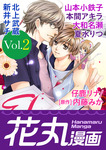 花丸漫画 Vol.2-電子書籍