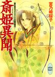 斎姫異聞-電子書籍