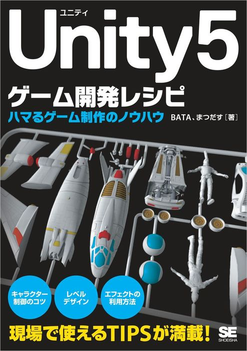 Unity5ゲーム開発レシピ ハマるゲーム制作のノウハウ拡大写真