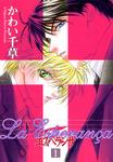 エスペランサ(1)-電子書籍