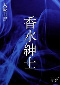 香水紳士-電子書籍