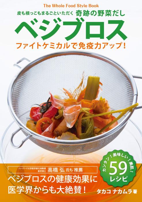 皮も根っこもまるごといただく 奇跡の野菜だし ベジブロス ──ファイトケミカルで免疫力アップ!-電子書籍-拡大画像