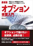 最新版 オプション売買入門-電子書籍