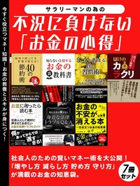サラリーマンの為の不況に負けない「お金の心得」 7冊セット-電子書籍