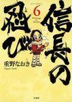 信長の忍び 6巻-電子書籍