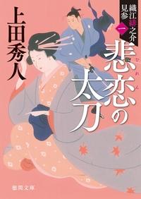 織江緋之介見参 一 悲恋の太刀 〈新装版〉-電子書籍