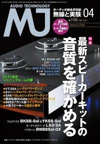 MJ無線と実験2017年4月号