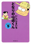 となりの山田くん(9)-電子書籍