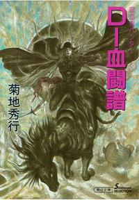 吸血鬼ハンター16 D―血闘譜