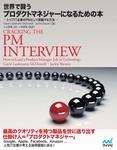 世界で闘うプロダクトマネジャーになるための本 トップIT企業のPMとして就職する方法-電子書籍