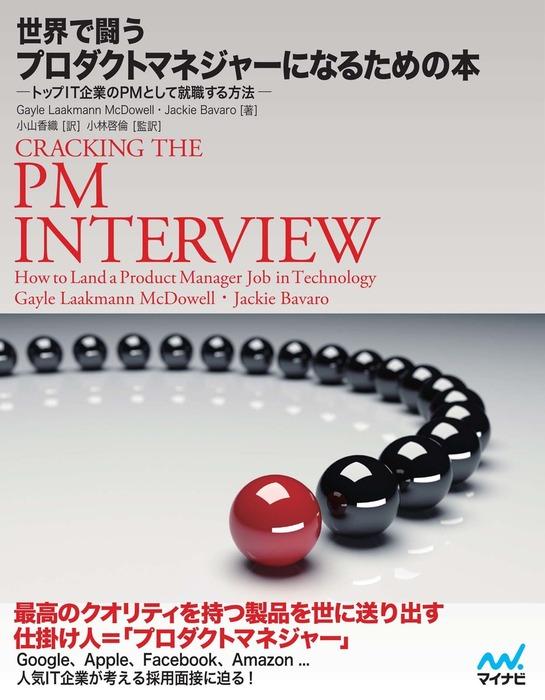 世界で闘うプロダクトマネジャーになるための本 トップIT企業のPMとして就職する方法拡大写真