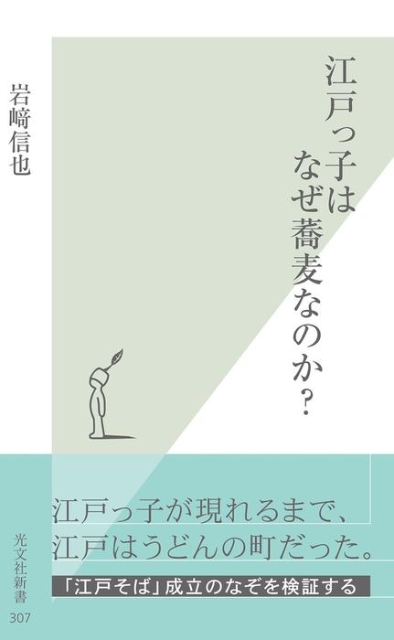 江戸っ子はなぜ蕎麦なのか?-電子書籍-拡大画像