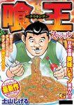 喰王スペシャル-電子書籍