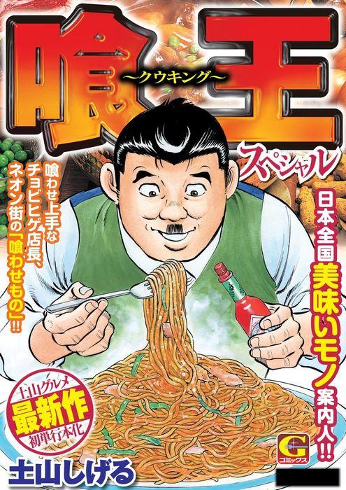 喰王スペシャル-電子書籍-拡大画像