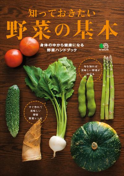知っておきたい野菜の基本-電子書籍