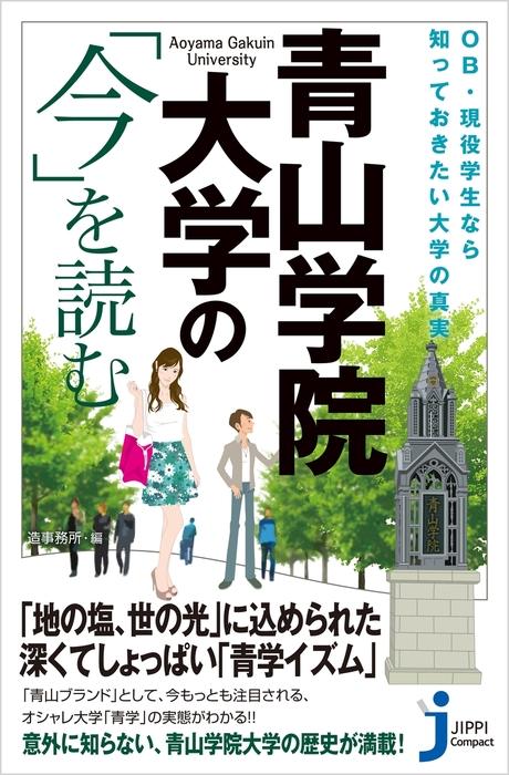青山学院大学の「今」を読む拡大写真