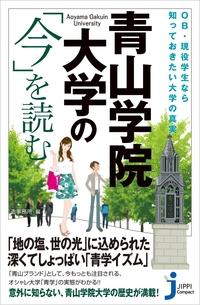 青山学院大学の「今」を読む-電子書籍