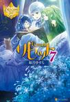リセット7-電子書籍