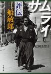 サムライ 評伝 三船敏郎-電子書籍