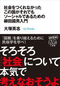 社会をつくれなかったこの国がそれでもソーシャルであるための柳田國男入門