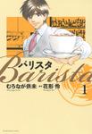 バリスタ 1巻-電子書籍