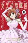 女王の放課後 分冊版(11)-電子書籍