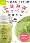 乳酸発酵キャベツ健康生活-電子書籍