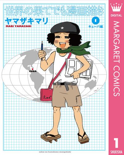 世界の果てでも漫画描き 1 キューバ編-電子書籍