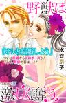 Love Silky 野獣は激しく奪う story27-電子書籍