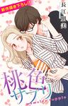 Love Silky 桃色サプリ-電子書籍