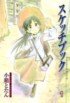 スケッチブック(月刊コミックブレイド)