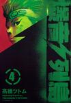 爆音列島(4)-電子書籍