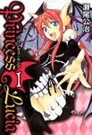 Princess Lucia 1巻-電子書籍